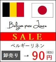 ベルギーリネン卸セール