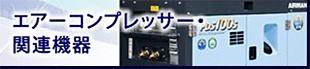 エアーコンプレッサー・関連機器