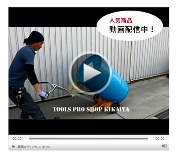 ドラムキャリー動画