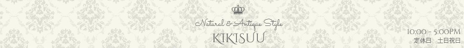 アンティーク風ナチュラル雑貨 KIKISUU Yahoo!店