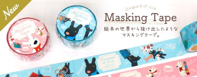 リサとガスパール マスキングテープ(2種)
