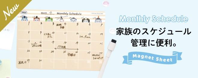 きかんしゃトーマス マグネットシート(Monthly Schedule)