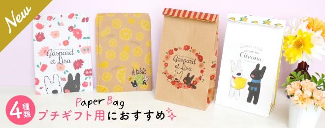 リサとガスパール ペーパーバッグ(4種)