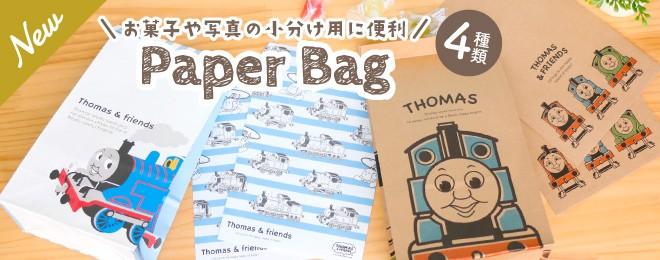 きかんしゃトーマス ペーパーバッグ(4種)