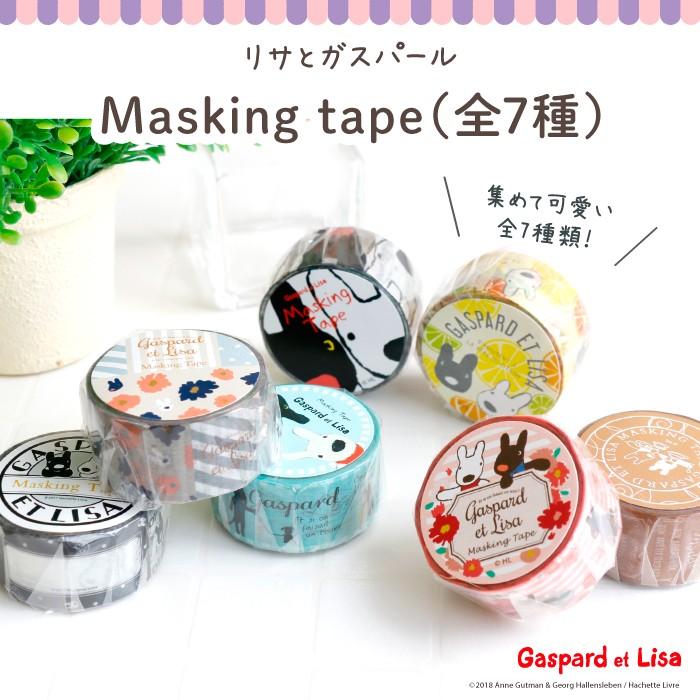 Gaspard et Lisa(リサとガスパール)マスキングテープ