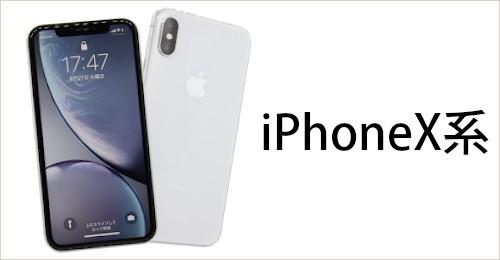 iPhoneX系