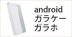 android/ガラケー・ガラホ