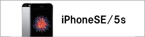 iPhoneSE/5s