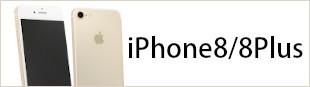 iPhone8/iPhone8Plus