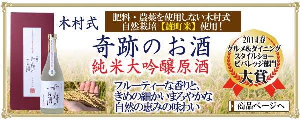 岡山の地酒  奇跡のお酒 純米大吟醸