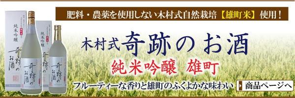 木村式奇跡のお酒 純米吟醸 雄町