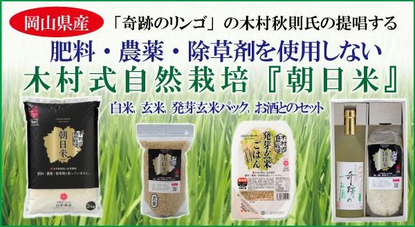 岡山県 木村式自然栽培