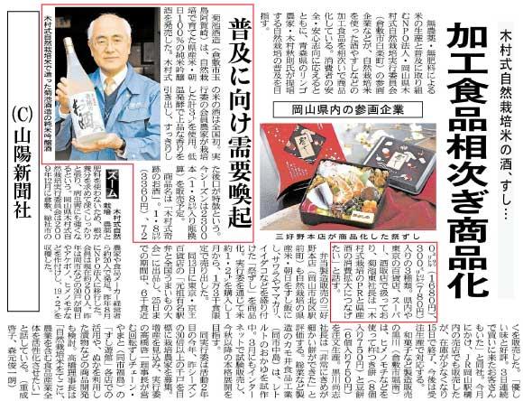 木村式奇跡のお酒 新聞記事