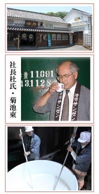 木村式奇跡のお酒 こだわりの酒造り 写真