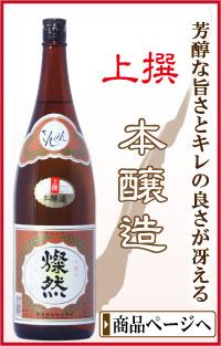 岡山の地酒 燦然 本醸造
