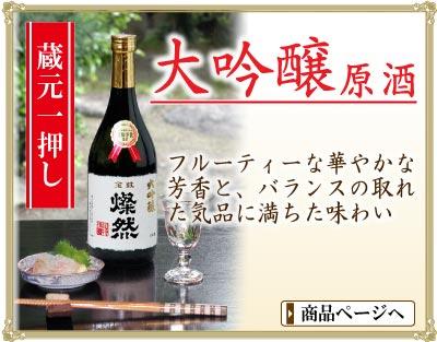 岡山の地酒 燦然 大吟醸原酒