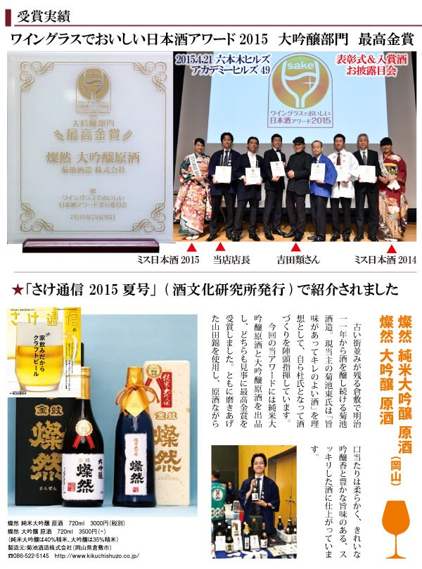 ワイングラスでおいしい日本酒アワード 最高金賞