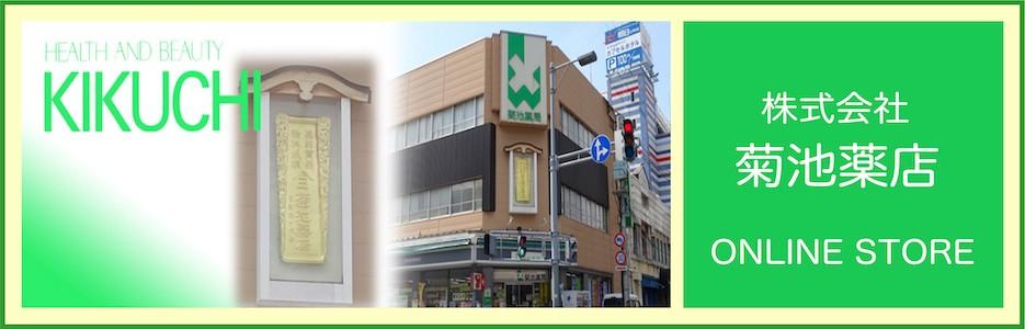 1906年創業の青森県弘前市の薬局、菊池薬店です。