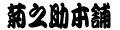 菊之助本舗 ロゴ
