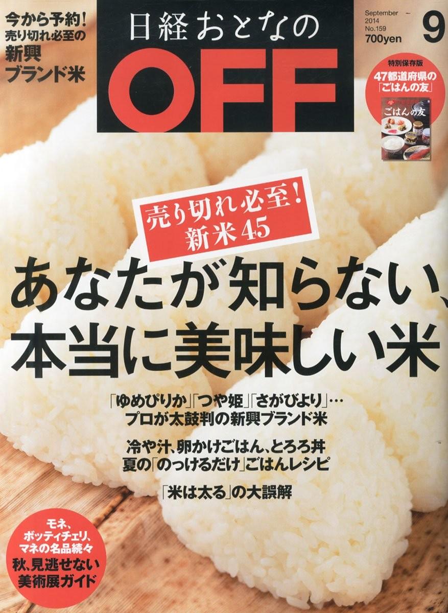 日経おとなのOFF 2014年 9月号