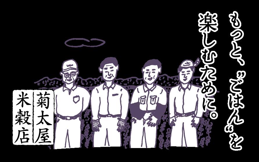 菊太屋米穀店