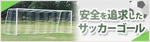 安全を追求したサッカーゴール