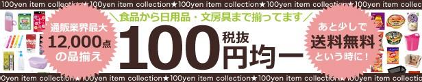 100円均一