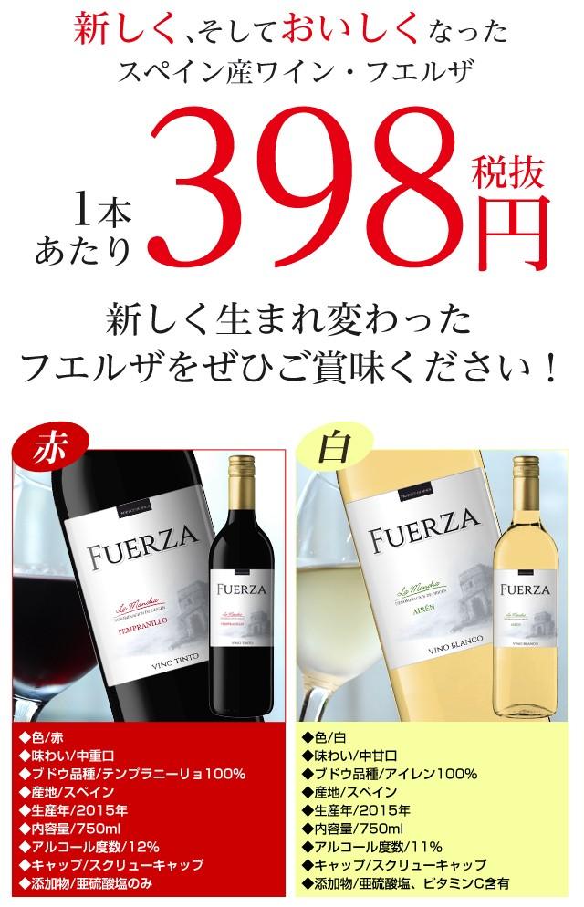 430円赤白