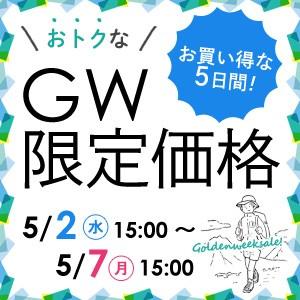 GW限定価格