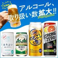 アルコール拡大