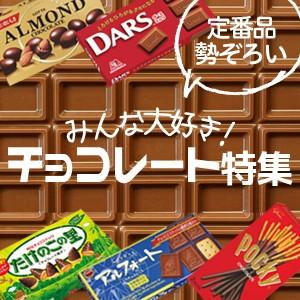 チョコ特集