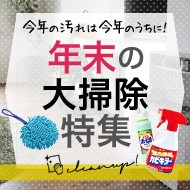 洗剤・掃除用品