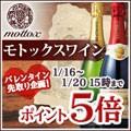 モトックスワイン