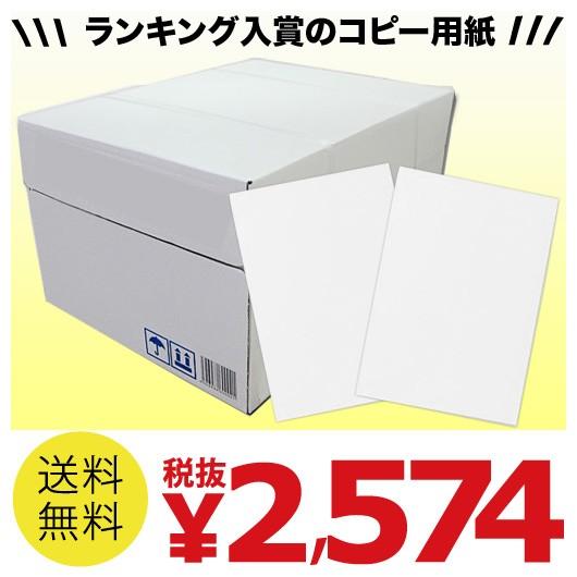 コピー用紙 A4 5000枚 高白色