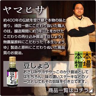 小豆島の醤油、ヤマヒサ