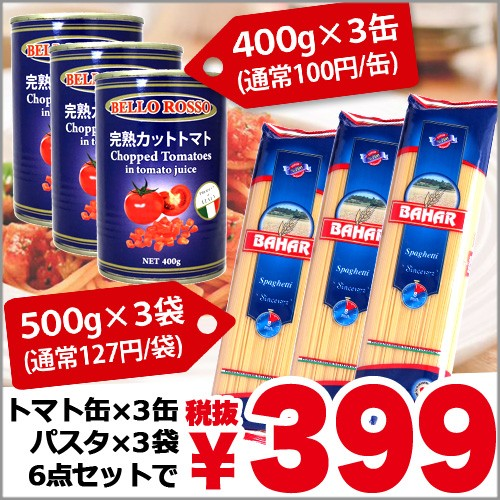 トマト缶パスタ