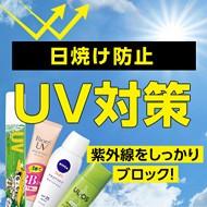 UV・日焼け止め