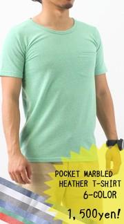はめ込みポケット付き霜降り杢Tシャツ