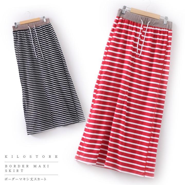 ボーダーマキシ丈スカート
