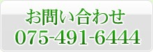 お問い合わせ:075-491-6444