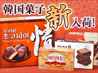 無添加の韓国お菓子から不思議なチョコレートまで
