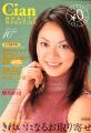 Beauty Magazine Cianで紹介された白菜キムチ