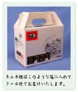 キムチ類はこのような箱に入れ、クール便でお届けいたします