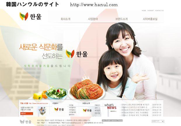 韓国ハンウル公式サイト
