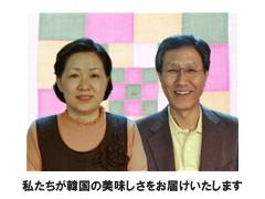 キムチランドグループ鶴橋本店の鄭柱泰と辛永任
