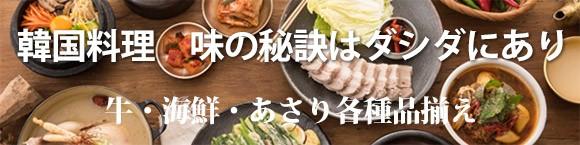 ご家庭でも簡単に韓国料理が作れるダシダ各種あります