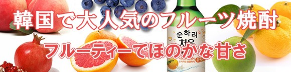 韓国語で大人気のフルーツソジュ