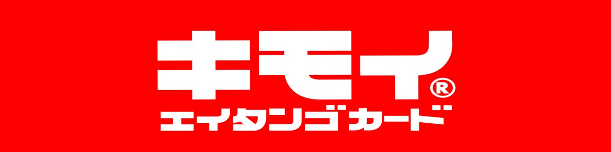 キモイエイタンゴカード ロゴ