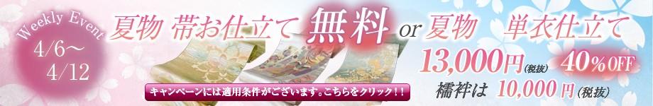 【4/12まで】夏物