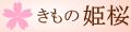 きもの 姫桜 ロゴ